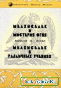Книга Мелхиседек и Мистерия огня.