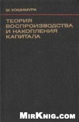 Книга Теория воспроизводства и накопления капитала