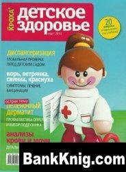 Журнал Детское здоровье №3  2010  спецвыпуск