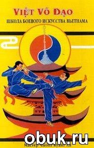 Книга Вьет Во Дао. Школа боевого искусства Вьетнама