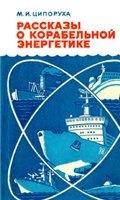 Книга Рассказы о корабельной энергетике