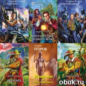 Книга Андрей Егоров - Сборник книг (56 шт)