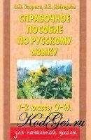 Книга Справочное пособие по русскому языку