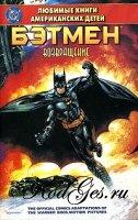 Книга Бэтмен (1-3)