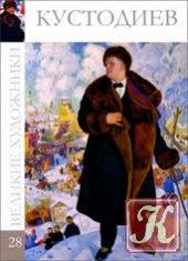 Книга Великие художники. Альбом 28. Кустодиев