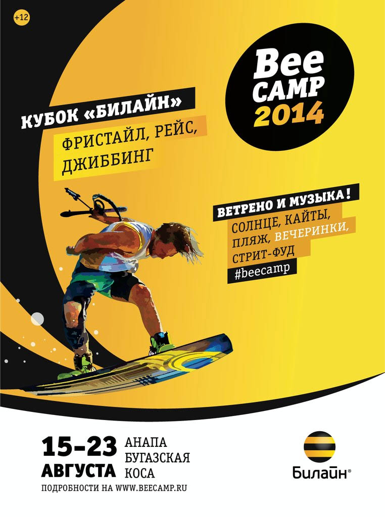 Анапа Beecamp 2014