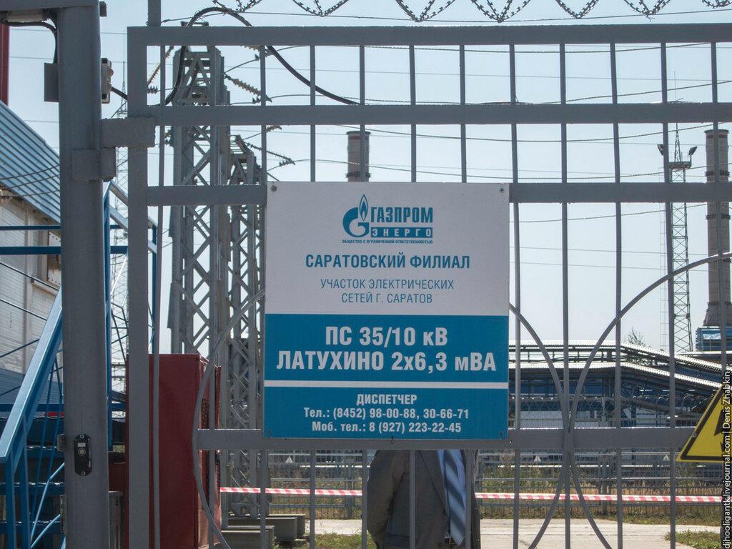Газпром энерго