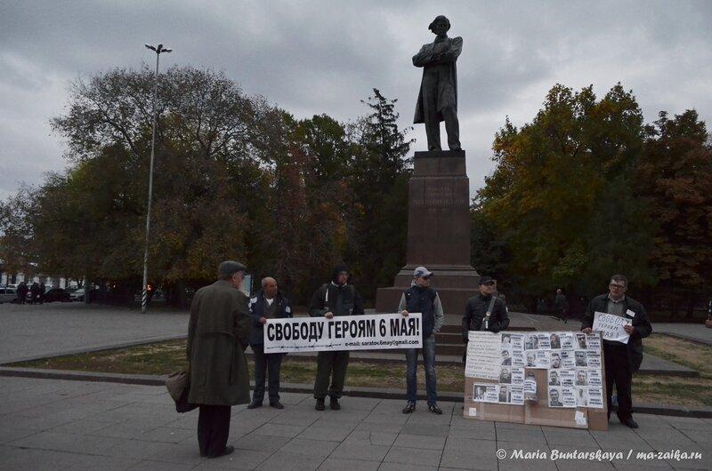 Типичный митинг, Саратов, площадь Чернышевского, 06 октября 2014 года