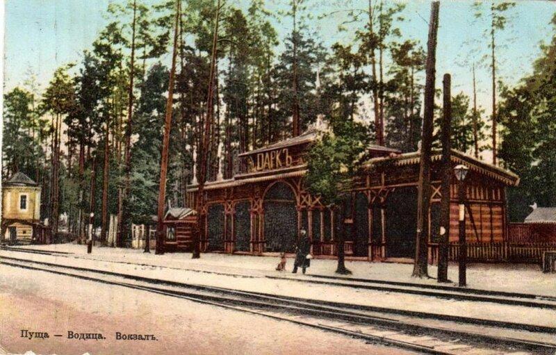 Пуща-Водица. Вокзал. 1910 год