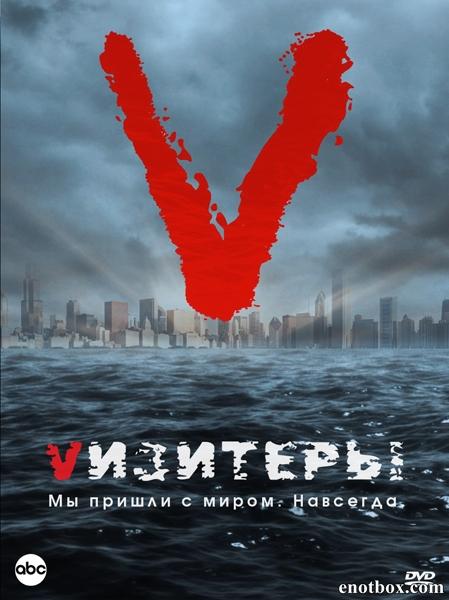 Визитеры (Vизитеры) / V (Visitors) - Сезоны 1-2 [2009-2011, HDRip, BDRip] (LostFilm)