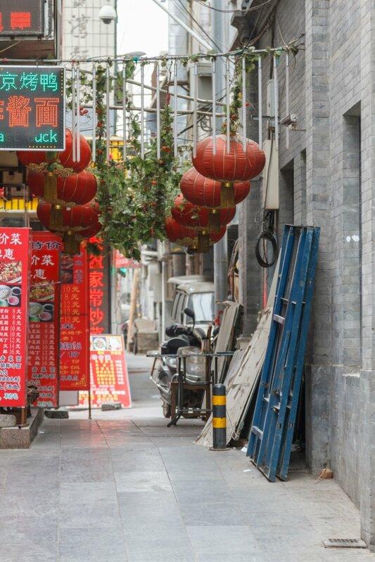 Хутун, улица Цяньмэнь, Пекин