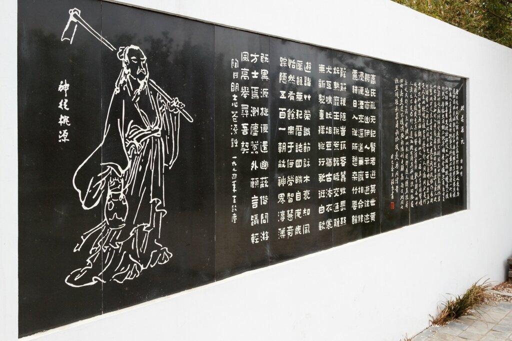 """Роман-утопия """"Персиковый источник"""" Тао Юаньмина, сад Чандэ, парк-выставка садов, Пекин"""