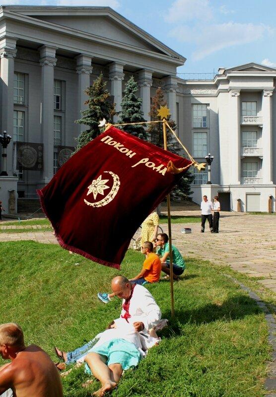 Вымпел Киевской общины Покон Рода