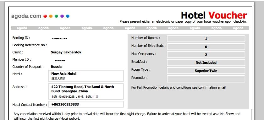 Фрагмент подтверждения брони гостиницы в Шанхае. Отель New Asia Hotel.