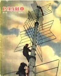 """Журнал: """"Радио"""" - Страница 3 0_e16e9_f51c61d8_M"""