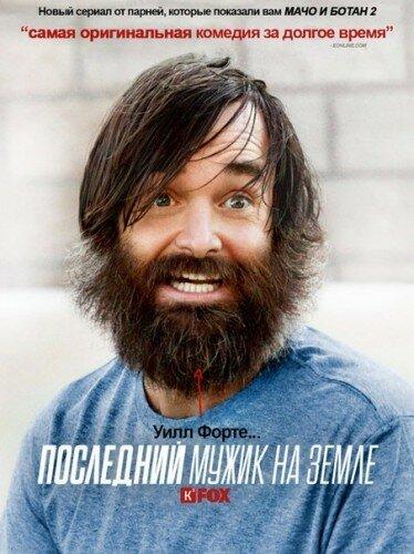 Последний мужик на Земле / The Last Man on Earth (1 сезон 2015)