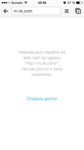заблокировать сайт на ipad