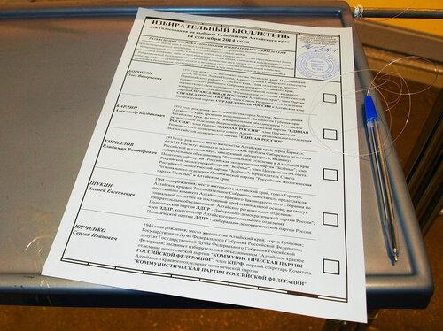 2014г Бюллетень выборов губернатора Алтайского края