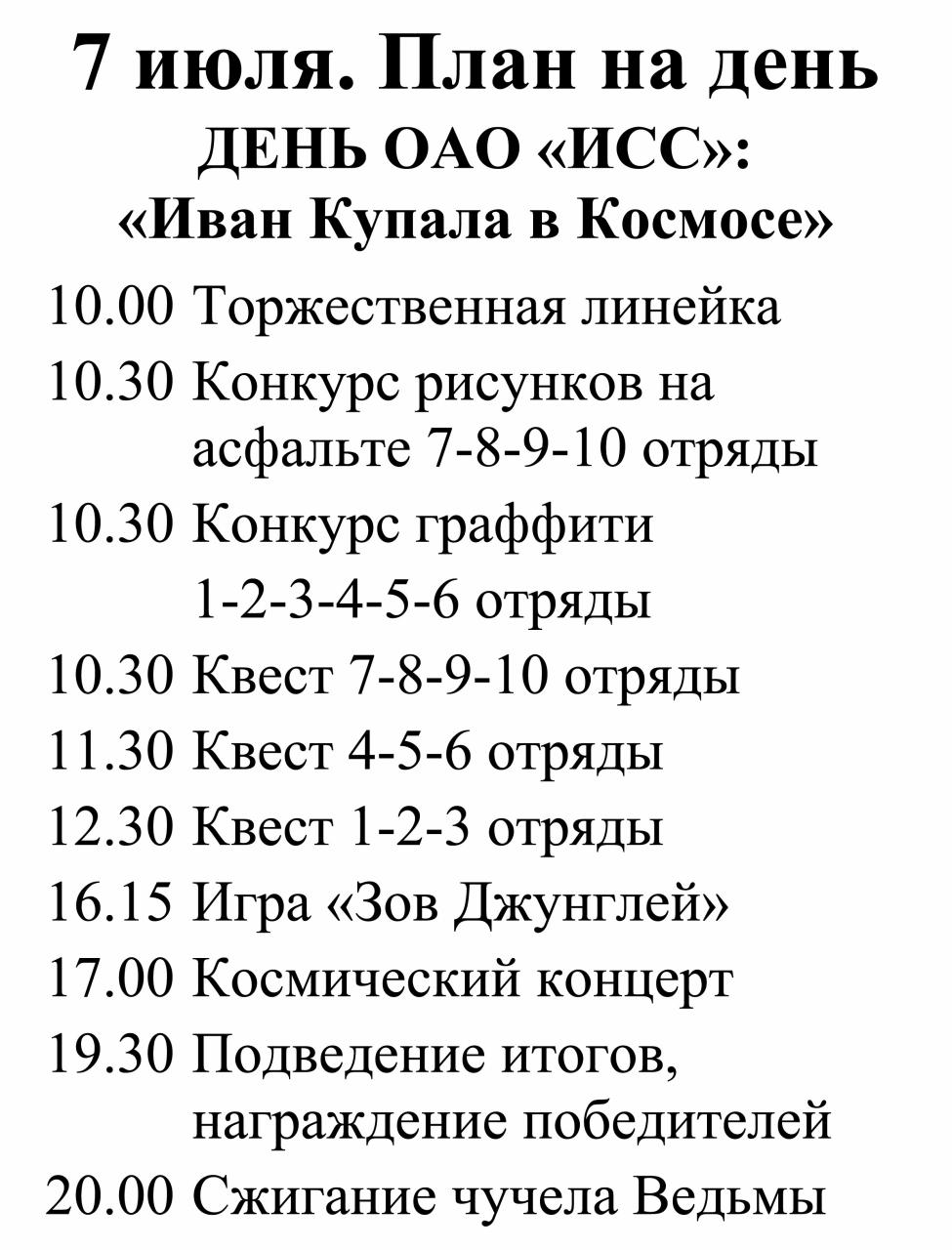 7 июля план на день.jpg