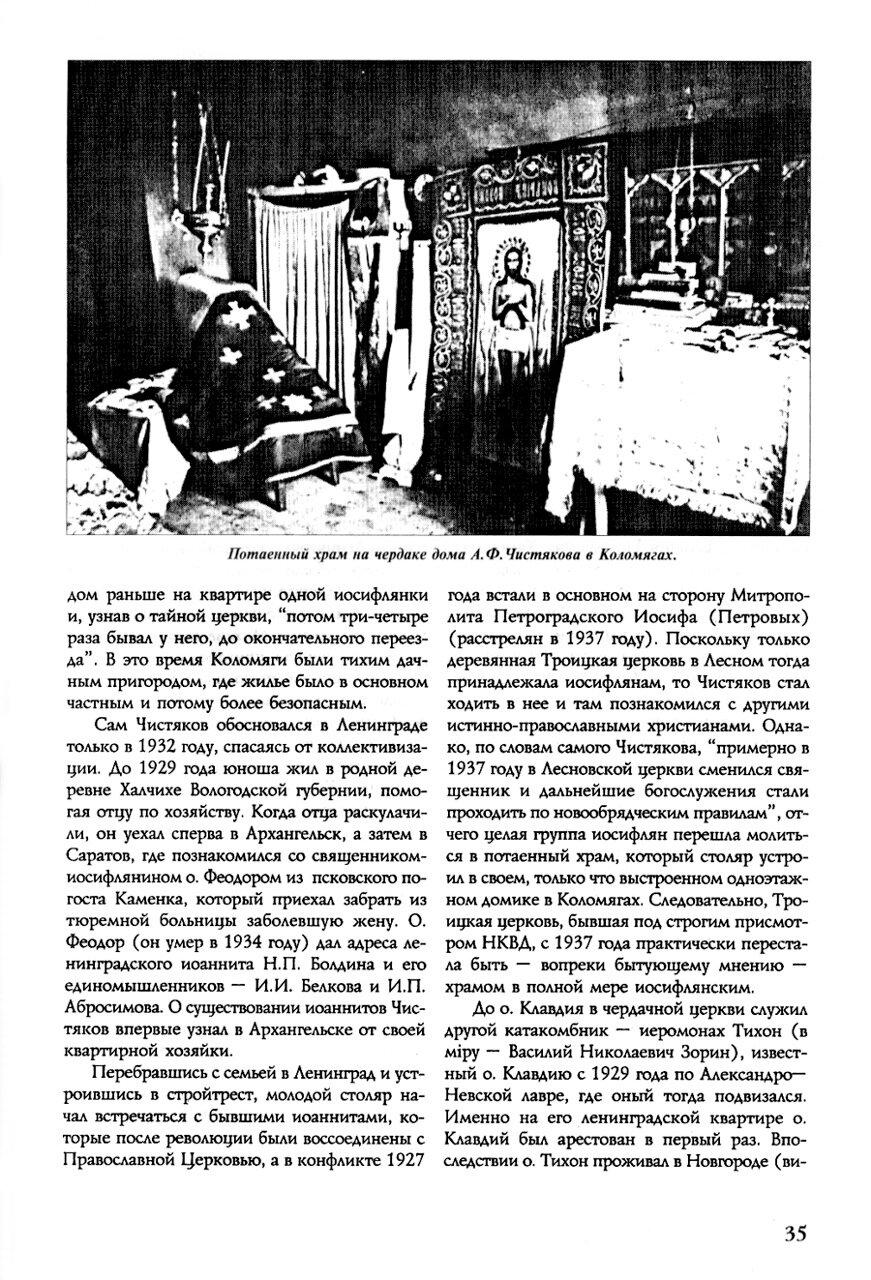 Храм в Коломягах 35.jpg