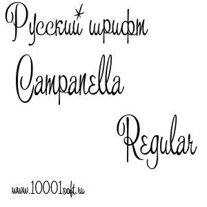 Русский шрифт Campanella