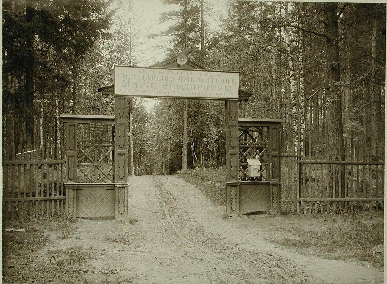 01. Ворота и въезд на территорию здравницы