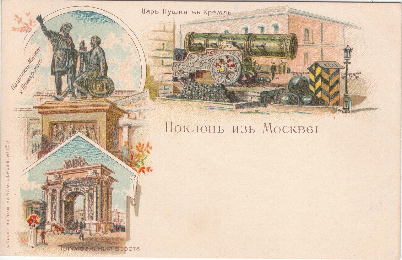 Кремль. Красная площадь. Триумфальные ворота