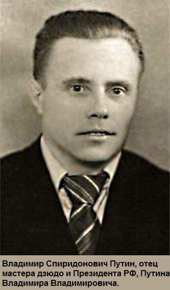 Владимир Спиридонович Путин, отец Президента РФ, Владимира Владимировича Путина(