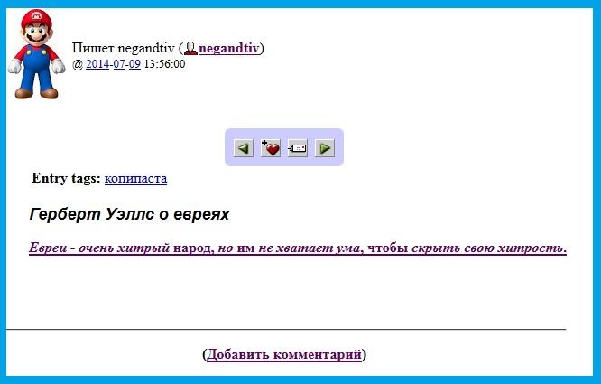 Негандонов, Уэллс
