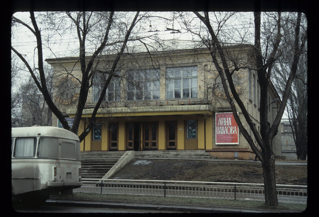 1984 Cinema_Donetsk.jpg