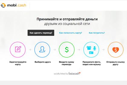 «ВКонтакте» запустил сервис денежных переводов