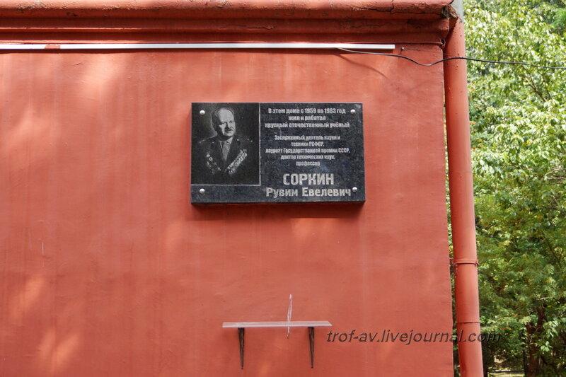 Памятная доска Сорокину Р.В., Дзержинский