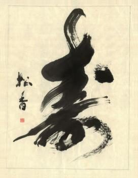 Несколько слов о японской каллиграфии
