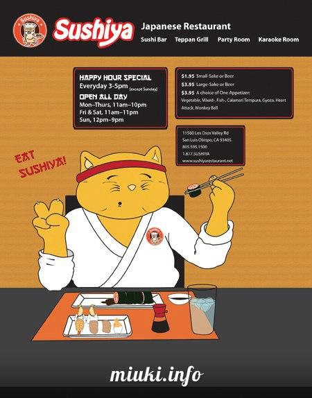 Рестораны в Японии. Категории суши-ресторанов в Японии
