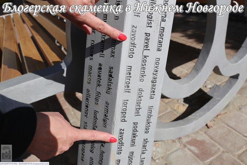 Блогерская скамейка в Нижнем Новгороде.jpg