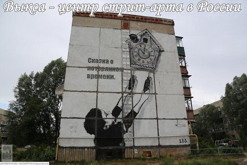 Выкса - центр стрит-арта в России.jpg