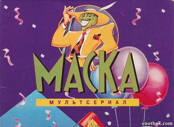 Маска. Полная коллекция / The Mask. Classic Collection (1995-1997/SATRip)