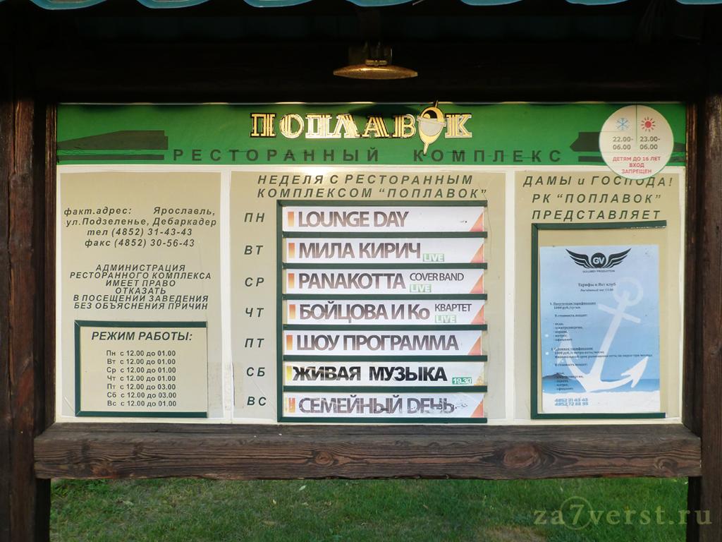 Программа ресторана Поплавок