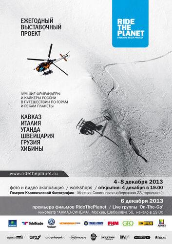 """Выставочный проект """"RideThePlanet-2013"""" открывается 4 декабря"""
