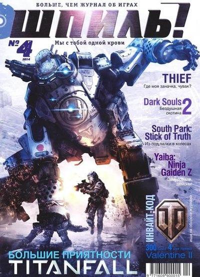 Книга Журнал: Шпиль! №4 (апрель 2014)