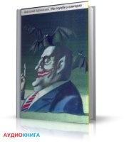Книга Афанасьев Анатолий - На службе у олигарха (аудиокнига) mp3