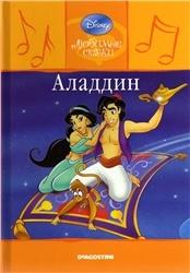Книга Любимые сказки Walt Disney. Выпуск № 27. Аладдин