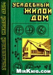 Книга Усадебный жилой дом. Пособие застройщику