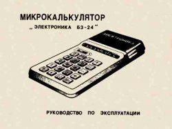 """Книга Микрокалькулятор Электроника Б3-24"""". Руководство по эксплуатации"""
