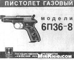 Книга Пистолет газовый модели 6П36-8