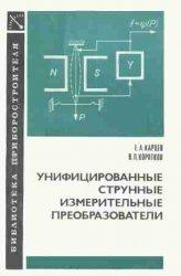 Книга Унифицированные струнные измерительные преобразователи