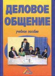 Книга Деловое общение: Учебное пособие. 5-е изд