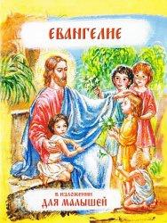 Книга Евангелие в изложении для малышей