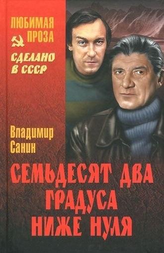 Книга Владимир Санин Семьдесят два градуса ниже нуля