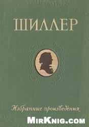 Книга Фридрих Шиллер. Избранные произведения